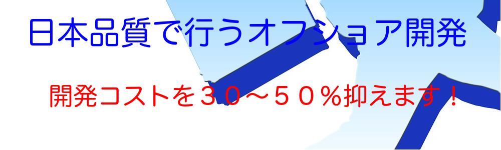 日本品質で行うオフショア開発。開発コストを30%〜50%抑えます。・窓口は日本にいる日本人・ベトナムと日本のダブルブリッジSE