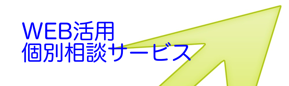 バナー_WEB活用相談