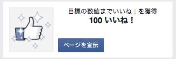 フェイスブック広告をWeb集客に活用しよう。