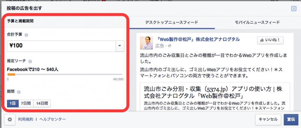 フェイスブック広告の金額と掲載期間