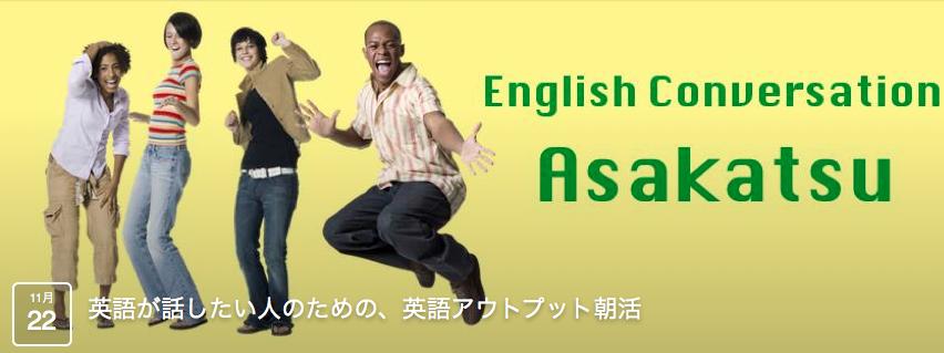 新松戸英会話のアウトプット朝活