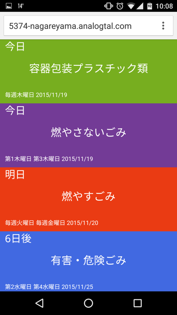 Screenshot_20151119-100839