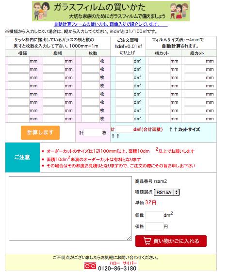 スクリーンショット 2015-12-02 12.50.17